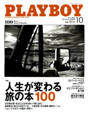 Playboy Japan - October 2008