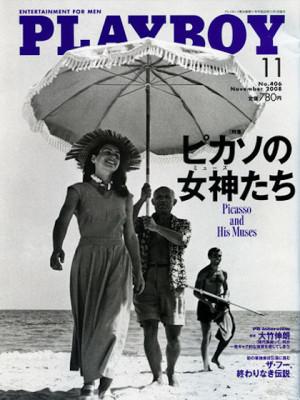 Playboy Japan - November 2008