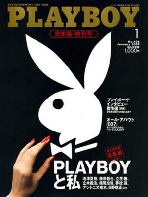 Playboy Japan - January 2009
