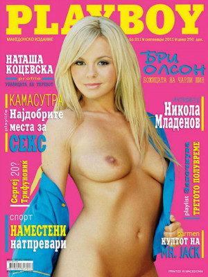 Playboy Macedonia - Sep 2011