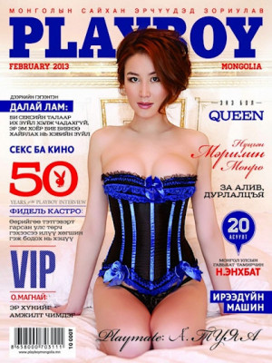 Playboy Mongolia - Feb 2013