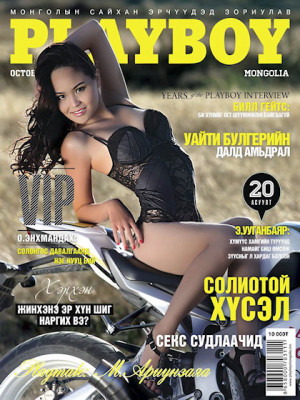 Playboy Mongolia - Oct 2013