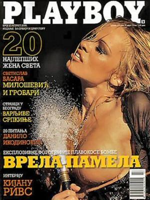 Playboy Serbia - April 2006