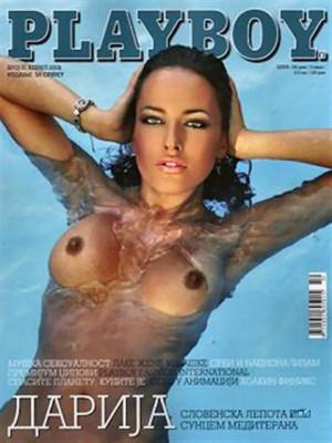 Playboy Serbia - April 2008