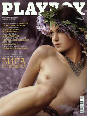 Playboy Serbia - Oct 2008