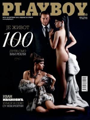 Playboy Serbia - Oct 2012