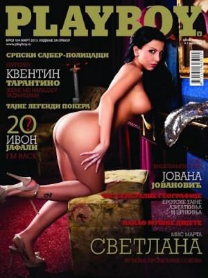 Playboy Serbia - March 2013
