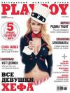 Playboy Russia - Feb 2013