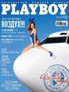 Playboy Russia - Nov 2014