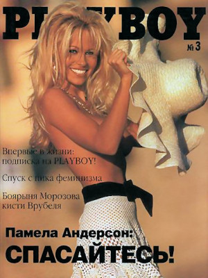 Playboy Russia - Nov 1995