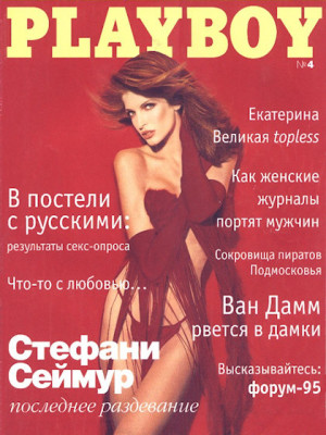 Playboy Russia - Jan 1996