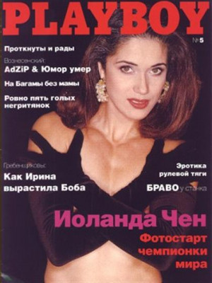 Playboy Russia - March 1996