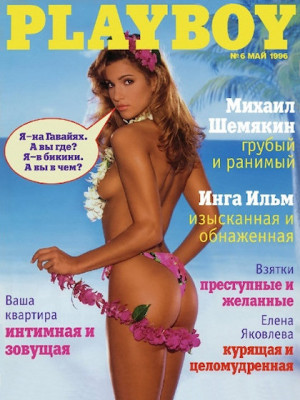Playboy Russia - May 1996