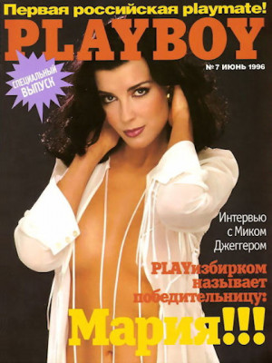 Playboy Russia - June 1996