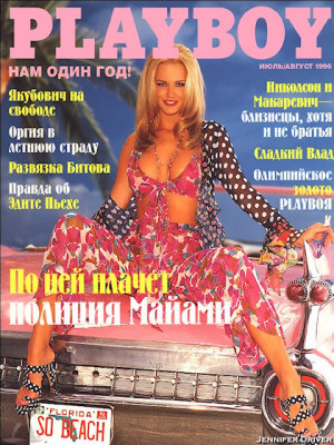 Playboy Russia - July 1996