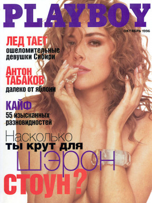 Playboy Russia - Oct 1996