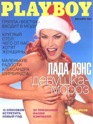 Playboy Russia - Dec 1996