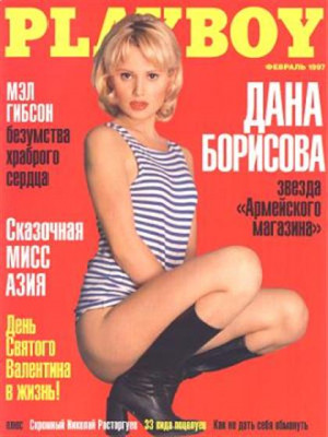 Playboy Russia - Feb 1997