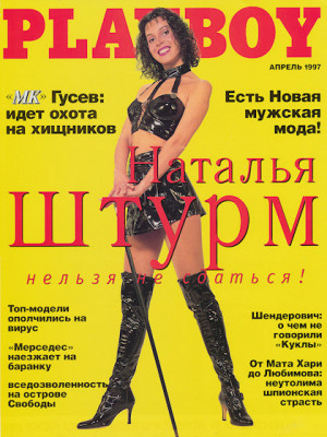 Playboy Russia - April 1997