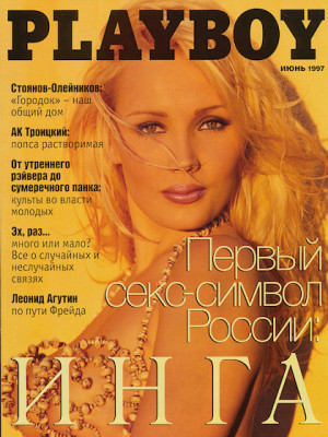 Playboy Russia - June 1997