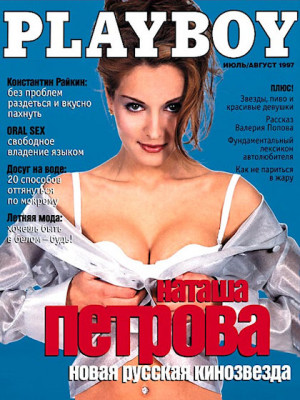 Playboy Russia - July 1997