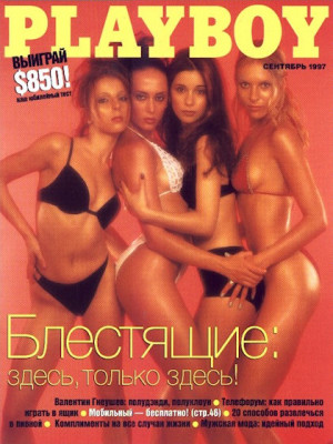 Playboy Russia - Sep 1997
