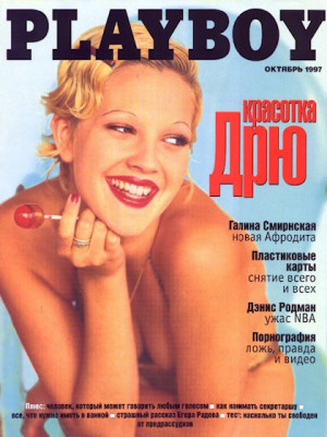 Playboy Russia - Oct 1997