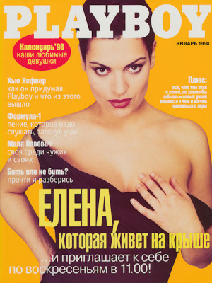 Playboy Russia - Jan 1998