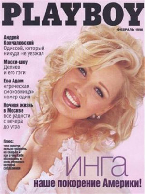 Playboy Russia - Feb 1998