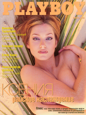 Playboy Russia - June 1998
