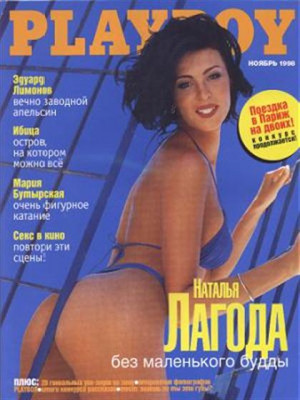 Playboy Russia - Nov 1998