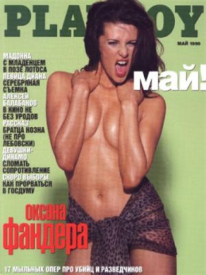 Playboy Russia - May 1999
