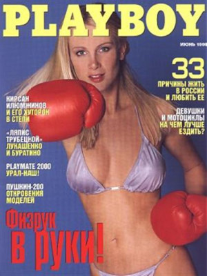 Playboy Russia - June 1999