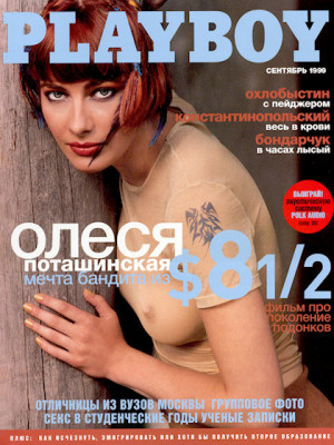 Playboy Russia - Sep 1999