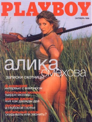 Playboy Russia - Oct 1999