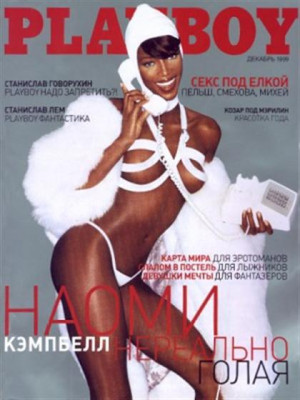 Playboy Russia - Dec 1999