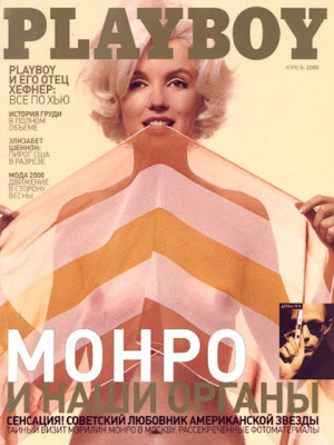 Playboy Russia - April 2000