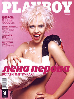 Playboy Russia - May 2000
