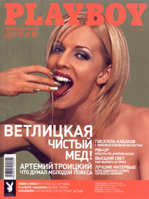 Playboy Russia - July 2000
