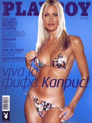 Playboy Russia - August 2000