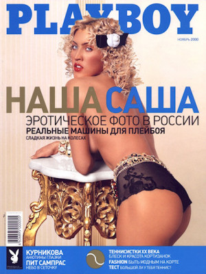 Playboy Russia - Nov 2000