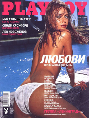 Playboy Russia - April 2001