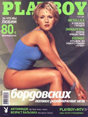 Playboy Russia - June 2001