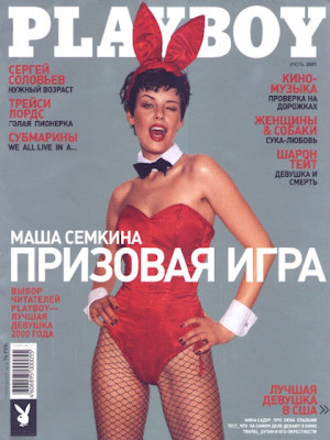 Playboy Russia - July 2001