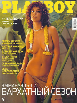 Playboy Russia - Sep 2002