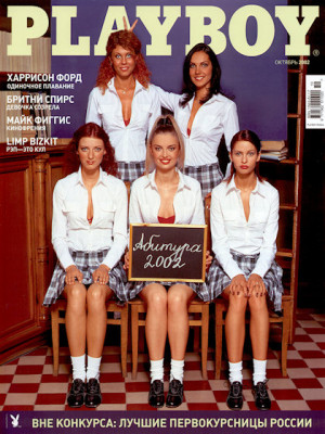 Playboy Russia - Oct 2002