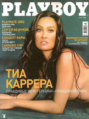 Playboy Russia - March 2003