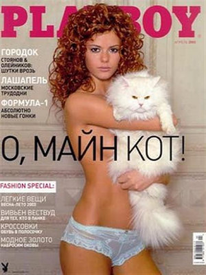 Playboy Russia - April 2003