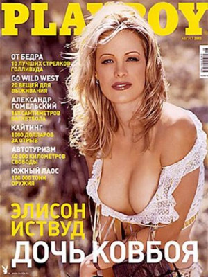 Playboy Russia - August 2003