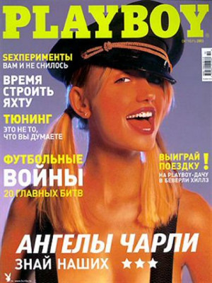 Playboy Russia - Oct 2003